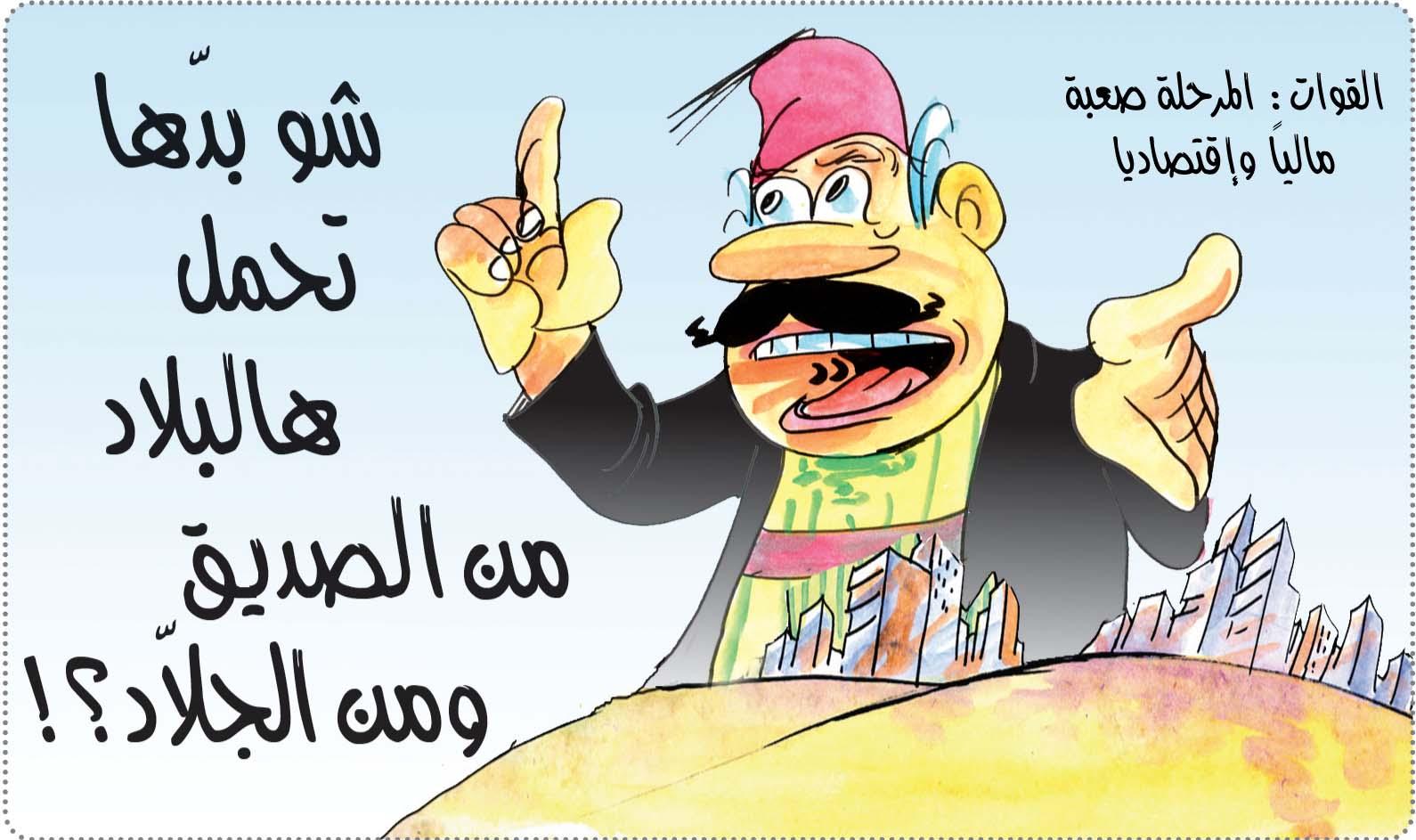liwaa_1553585050_toshfesh_cartoon.jpg