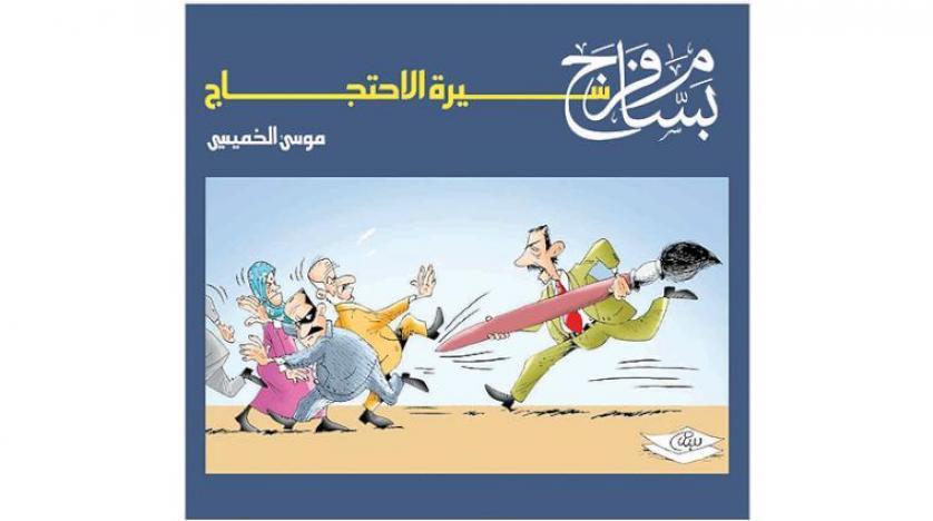 animators-in-Lebanon-1.png